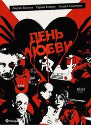 Den lyubvi is the best movie in Lev Perfilov filmography.