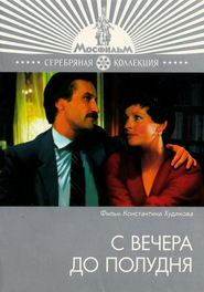 S vechera do poludnya - movie with Andrei Petrov.