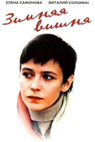 Zimnyaya vishnya is the best movie in Larisa Udovichenko filmography.