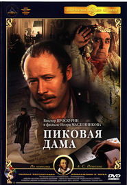 Pikovaya dama - movie with Innokenti Smoktunovsky.