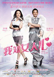 I Know a Woman's Heart - movie with Andy Lau.