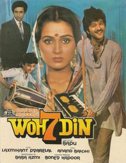 Woh 7 Din - movie with Anil Kapoor.