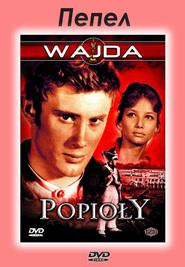 Popioly is the best movie in Wladyslaw Hancza filmography.