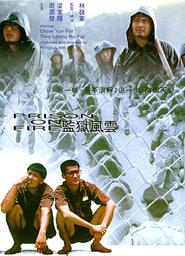 Film Gam yuk fung wan.