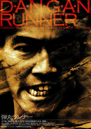 Dangan ranna is the best movie in Tomorowo Taguchi filmography.