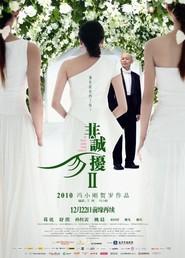 Fei Cheng Wu Rao 2 is the best movie in Honglei Sun filmography.