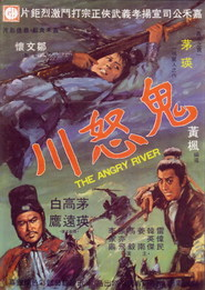 Gui nu chuan - movie with Sammo Hung.