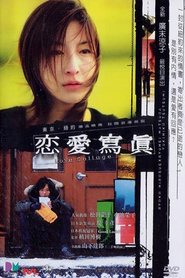 Renai shashin is the best movie in Laura Windrath filmography.