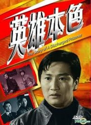 Ying xiong ben se is the best movie in Ling Ka filmography.