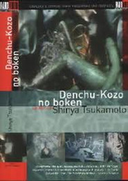 Denchu Kozo no boken is the best movie in Shinya Tsukamoto filmography.