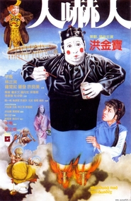 Ren xia ren - movie with Sammo Hung.