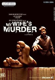 My Wife's Murder - movie with Anil Kapoor.