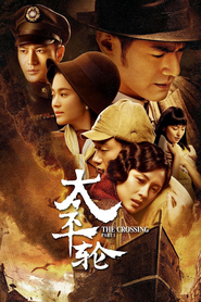 The Crossing is the best movie in Shan Cong filmography.