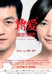 Jiang Ai is the best movie in Xu Jinglei filmography.