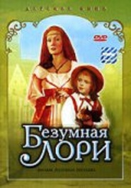 Bezumnaya Lori - movie with Juozas Budraitis.