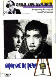Korotkie vstrechi is the best movie in Vladimir Vysotsky filmography.