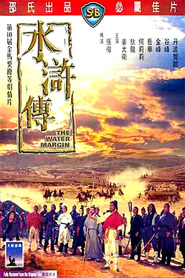 Shui hu zhuan is the best movie in Miao Ching filmography.