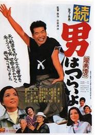 Zoku otoko wa tsurai yo is the best movie in Gin Maeda filmography.
