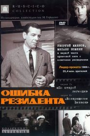 Oshibka rezidenta is the best movie in Georgi Zhzhyonov filmography.