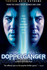 Dopperugenga is the best movie in Koji Yakusho filmography.