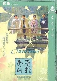 Sorekara is the best movie in Mitsuko Kusabue filmography.