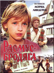Rasmus-brodyaga - movie with Albert Filozov.