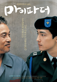 Ma-i pa-deo is the best movie in Daniel Henney filmography.