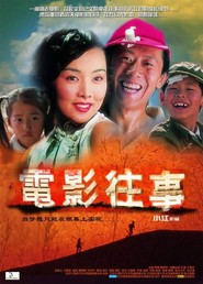 Meng ying tong nian is the best movie in Yu Xia filmography.