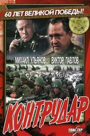 Kontrudar - movie with Aleksandr Goloborodko.