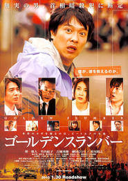 Goruden suranba is the best movie in Shihori Kanjiya filmography.
