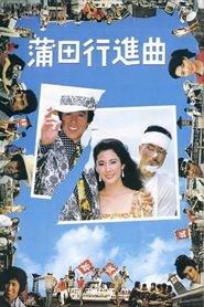 Kamata koshin-kyoku is the best movie in Mitsuru Hirata filmography.