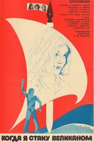 Kogda ya stanu velikanom is the best movie in Inna Ulyanova filmography.