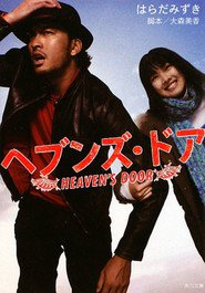 Heaven's Door is the best movie in Mayuko Fukuda filmography.