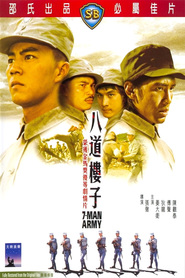 Ba dao lou zi is the best movie in Bai Ying filmography.