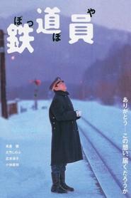 Poppoya is the best movie in Hidetaka Yoshioka filmography.