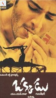 Okkadu - movie with Mukesh Rishi.