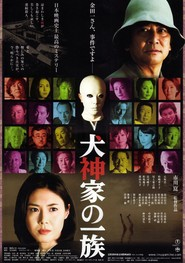 Inugami-ke no ichizoku is the best movie in Junko Fuji filmography.