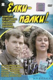 Yolki-palki!.. - movie with Leonid Kuravlyov.