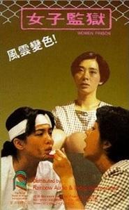 Jian nu is the best movie in Jackson Liu filmography.