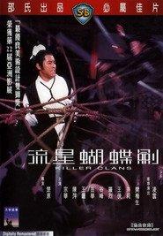 Liu xing hu die jian is the best movie in Hong-Yip Cheng filmography.