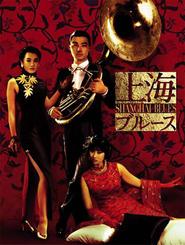 Shang Hai zhi yen is the best movie in Loletta Lee filmography.