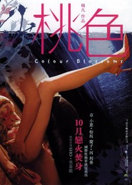 Toh sik is the best movie in Keiko Matsuzaka filmography.