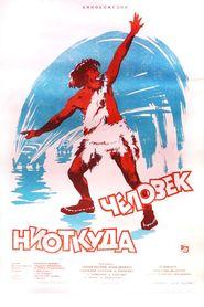 Chelovek niotkuda is the best movie in Sergei Yursky filmography.