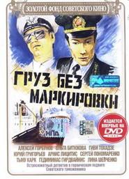 Gruz bez markirovki is the best movie in Vladimir Msryan filmography.