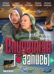 Sluchaynaya zapis is the best movie in Vitali Borisyuk filmography.