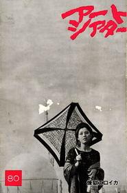 Rengoku eroica is the best movie in Mariko Okada filmography.