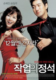 Jakeob-ui jeongseok is the best movie in Song Il Guk filmography.