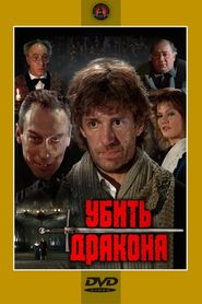 Ubit drakona is the best movie in Aleksandr Abdulov filmography.