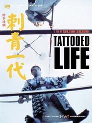 Irezumi ichidai is the best movie in Hosei Komatsu filmography.