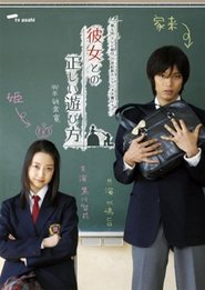 Kanojo to no tadashii asobikata is the best movie in Tomoka Kurokawa filmography.